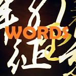 WORDS.CC.2308990881_ef3cebf330_q